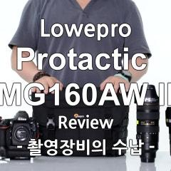 로우프로 프로택틱 MG160AW II의 장비수납능력