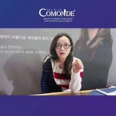 테크놀로지에 거꾸로 교육법, 코몽드의 뷰티테크놀로지