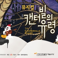 [온라인 공연 서비스] 12.30(수) 19:00 뮤지컬 캔터빌의 유령