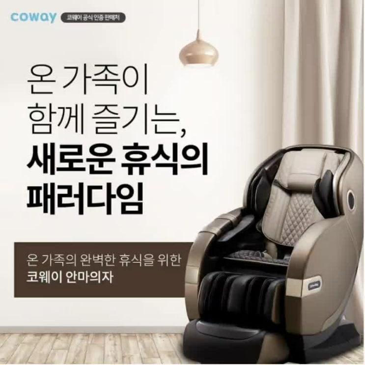 안마의자추천]온 가족의 완벽한 휴식을 위한 코웨이 안마의자 가격비교