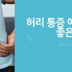 '허리통증예방에좋은습관' 집중해