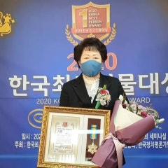2020 한국최고인물대상 의정부문 수상