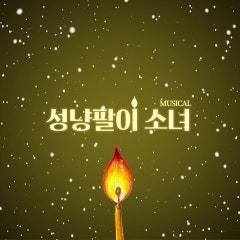 극단하이 1월 청주공연 소극장쇠내골 성냥팔이소녀
