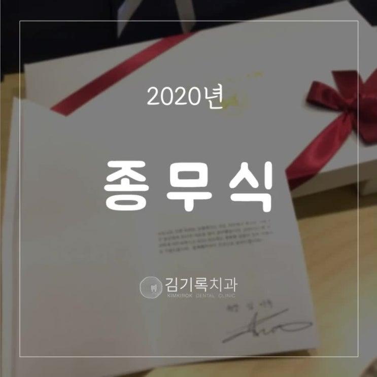 수원매탄동치과 김기록치과 2020년 종무식 힘든 한해 수고하셨습니다!