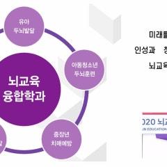 [뇌교육융합학과] 뇌교육 특성화 원격대학의 도전과 미래 (영상)