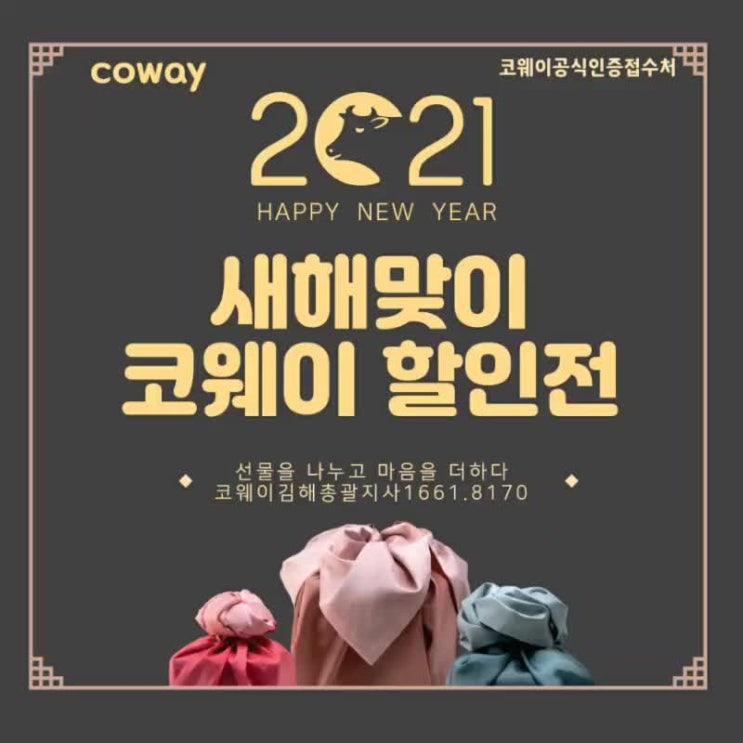 코웨이김해]코웨이 2월프로모션 안내ㆍ 설맞이 할인전(2021.2/1~24일까지)