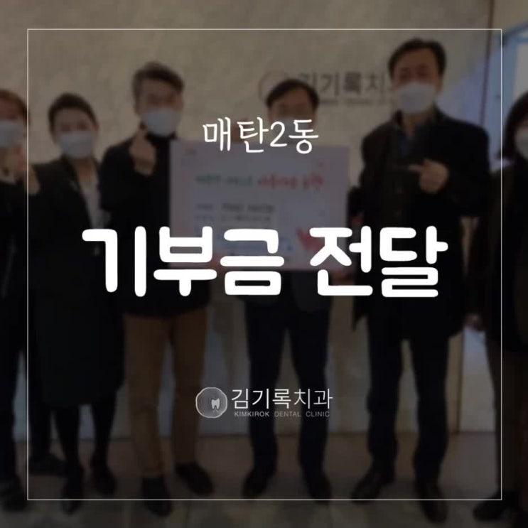 수원착한치과 김기록치과 환자분들 폐금니 기부금 매탄2동 전달