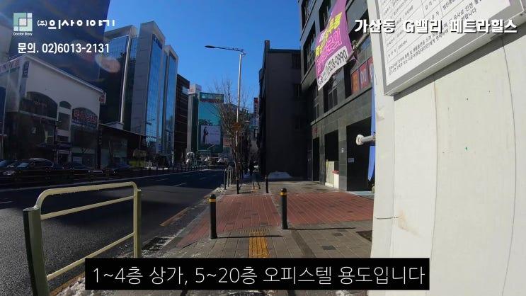 병원컨설팅ㅣ가산동 병원(의원)개원 가능한 상가 오피스텔 임대 의사이야기 스타메디부동산중개