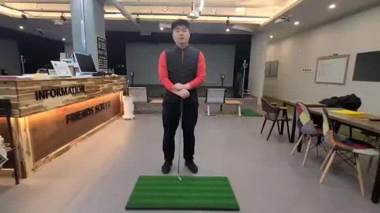 강릉골프연습장, 강릉골프레슨 - 그립& 손목 움직임