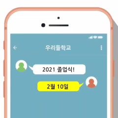 제10회 졸업식 축하 동영상