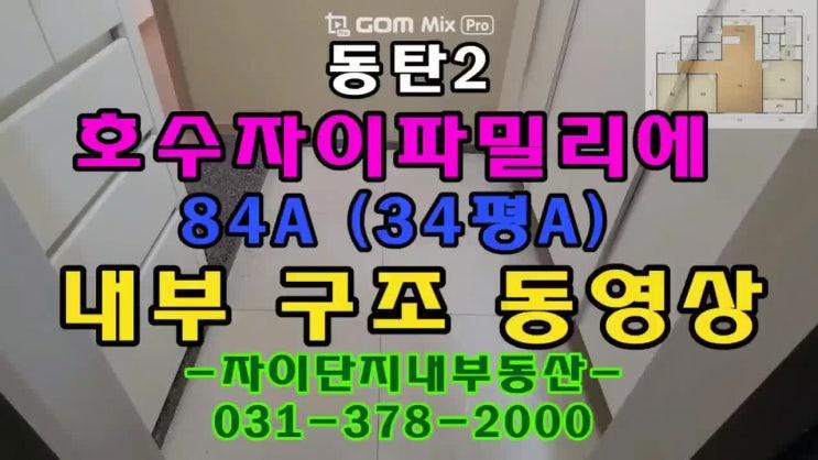 동탄호수자이파밀리에 84A타입 (34평A) 매매 매물 정보 (실내 내부구조 동영상 첨부)