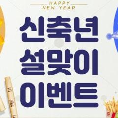 신축년 설맞이 이벤트 결과♥