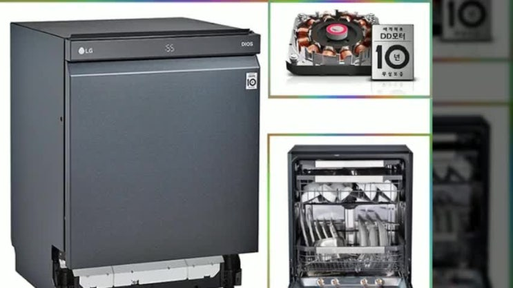 엘지(LG) 스팀 식기세척기 디오스(DIOS) DUB22MA 식기를 씻는 것, 그 이상의 깨끗함