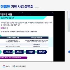 [2021년 성남산업진흥원 지원사업 설명회 '경기테크노파크']