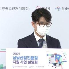 [2021년 성남산업진흥원 지원사업 설명회 '성남산업진흥원 사업지원부']