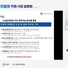 [2021년 성남산업진흥원 지원사업 설명회 '소상공인시장진흥공단']