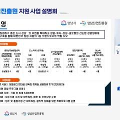 [2021년 성남산업진흥원 지원사업 설명회 '성남산업진흥원 창업성장부']