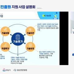 [2021년 성남산업진흥원 지원사업 설명회 '기술보증기금']
