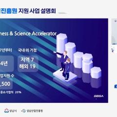 [2021년 성남산업진흥원 지원사업 설명회 '경기도경제과학진흥원']