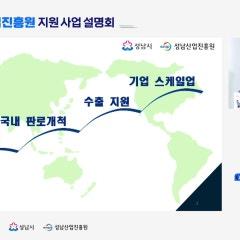 [2021년 성남산업진흥원 지원사업 설명회 '성남산업진흥원 기업육성부']