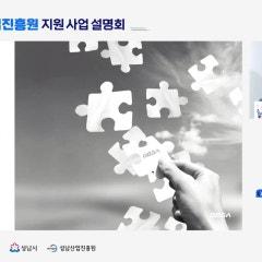 [2021년 성남산업진흥원 지원사업 설명회 '경기도경제과학진흥원 기술개발부문']