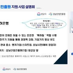 [2021년 성남산업진흥원 지원사업 설명회 '성남산업진흥원 정책연구부']