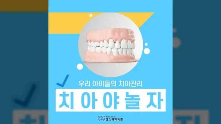 아이들의 치아 건강을 위한 치아야 놀자