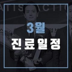 서울더자연치과 3월 진료 안내