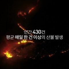 산림청 산불예방 캠페인 공익광고