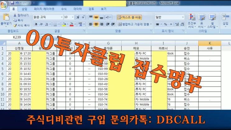 주식디비 전문판매 디비콜 -카톡 DBCALL