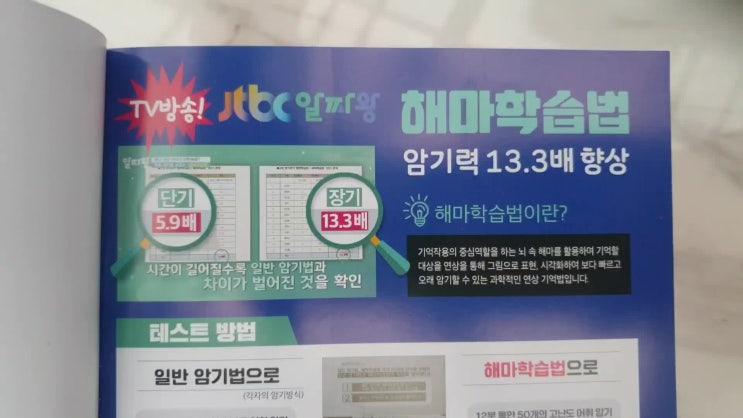 토익인강 어휘 경선식영단어 TOEIC