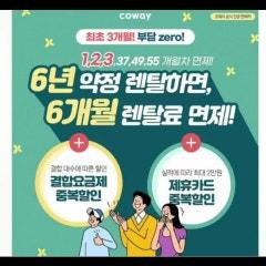코웨이공식접수처]코웨이최저가할인 6년약정렌탈하면, 6개월렌탈료 면제!