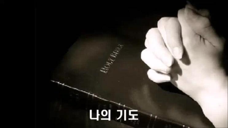 나의 기도 (나의 영혼을 주님께서) - 정예원