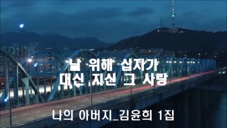 나의 아버지 - 김윤희 1집