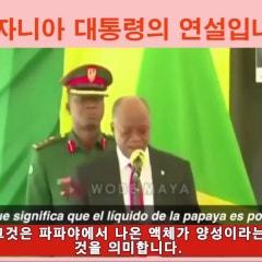 조선 산골 사람이 아프리카 사람의 죽음을 애도합니다.
