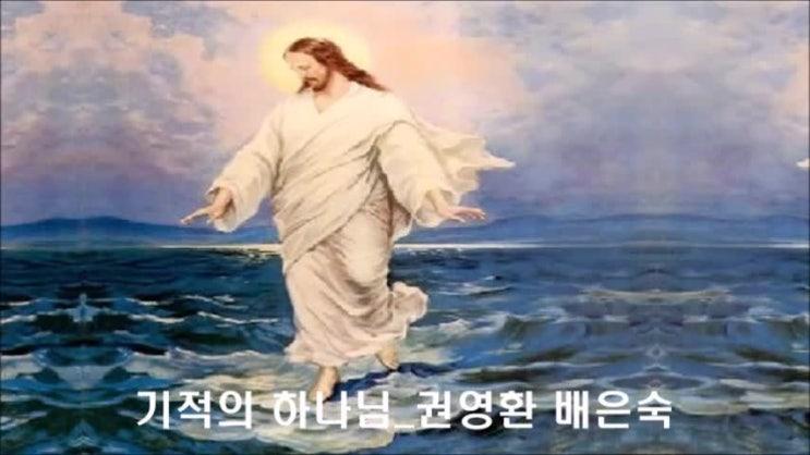 기적의 하나님 - 권영환 배은숙