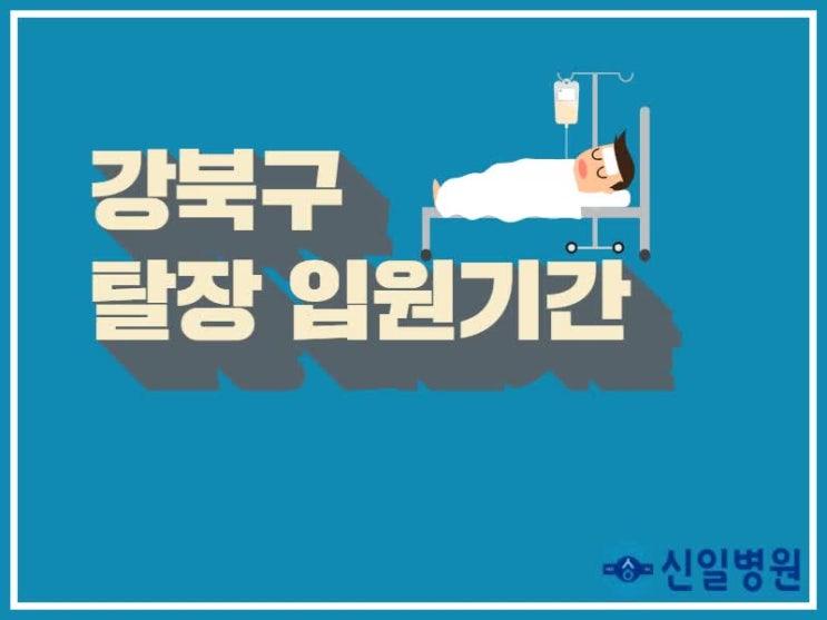 강북구 탈장, 입원기간은 며칠이나?