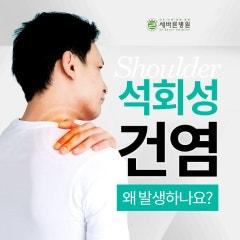 어깨석회치료 비수술 치료로!