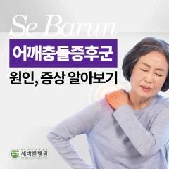 어깨팔통증증상 충돌증후군 때문에?