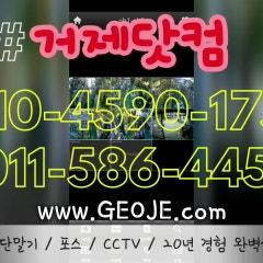#거제닷컴 - CCTV 포스 카드단말기 ZEROpay 삼성페이 거제사랑 모바일상품권