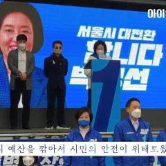"""박영선, """"10년 전 쫓겨난 시장을 또다시 뽑겠습니까?"""""""