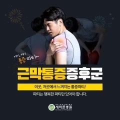 양쪽어깨통증 부르는 근막통증증후근 알아봐요