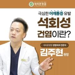 오른쪽어깨통증병원석회성 건염 의심된다면