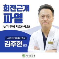 왼쪽어깨통증원인 회전근개파열 의심된다면