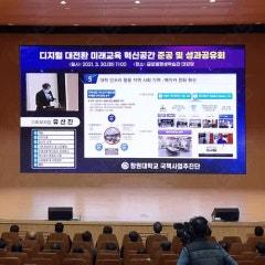 강당LED전광판, 창원대학교 준공 및 성과공유회 개최 완료