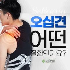 오십견증상 어깨 움직이기가 힘드신가요?