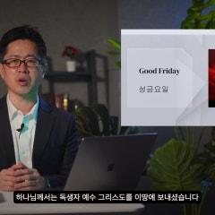 [JCS: VIDEO] 주니퍼크리스천스쿨 성금요일 채플: 이민호 교장