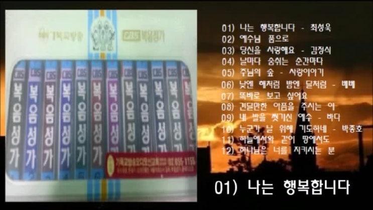 CBS 기독교방송 복음성가 1집 전곡 무료연속듣기