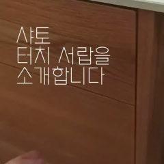 미니멀 샤토의 푸쉬 서랍을 소개합니다