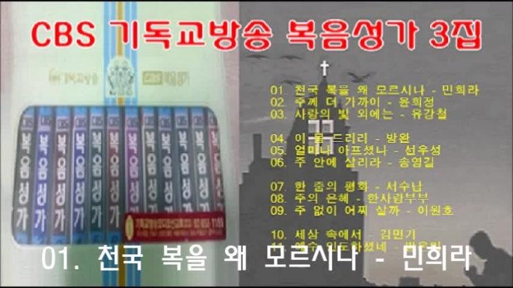 CBS 기독교방송 복음성가 3집 전곡 무료연속듣기